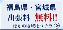 福島県、宮城県 出張料無料